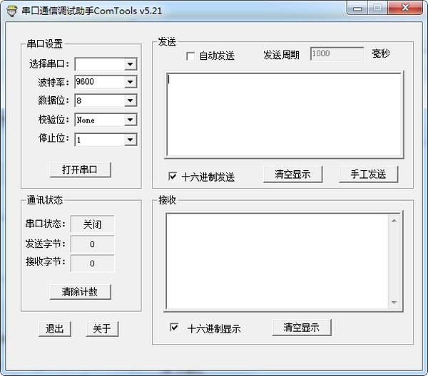 ComTools v5.21官方版