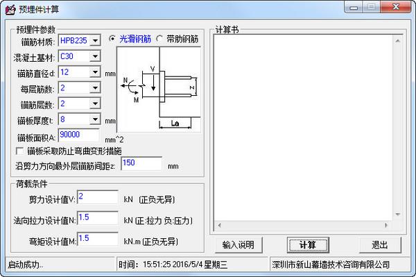 预埋件计算软件