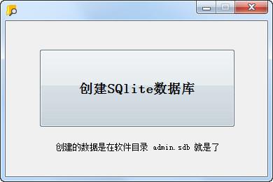 创建SQlite数据库小工具