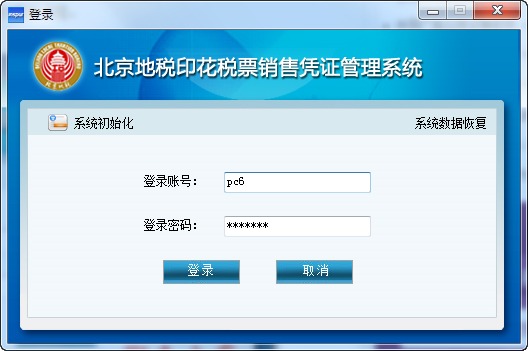 印花税票销售凭证管理系统 1.0
