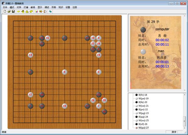 弈趣围棋 v2.0