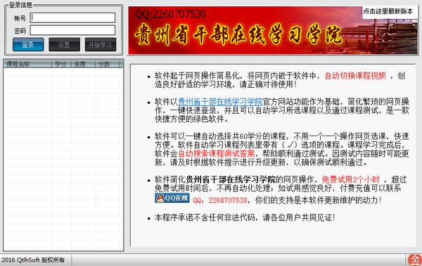 贵州省干部在线...