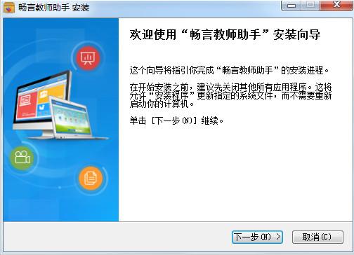 畅言教师助手 v4.0.6官方版