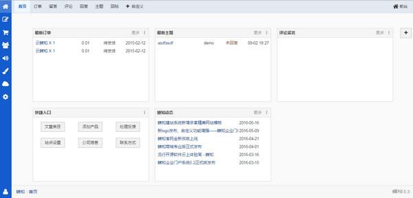 蝉知企业门户建站系统 6.0官方开源版