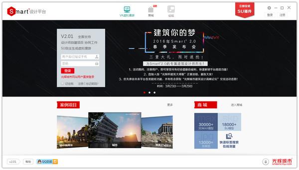 smart+设计平台