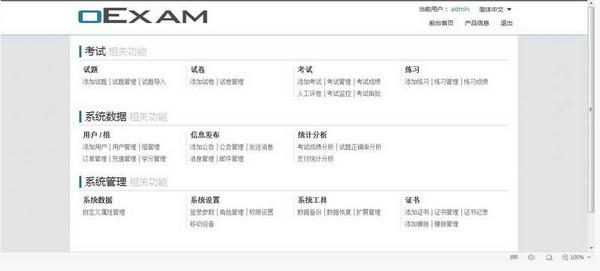 oExam在线考试系统 2.7官方版
