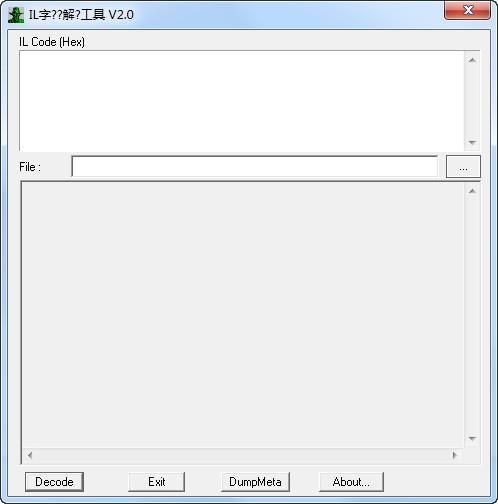 IL字节码解码工具 v2.0绿色版