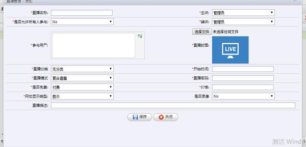 新启科技在线直播系统 5.7官方版