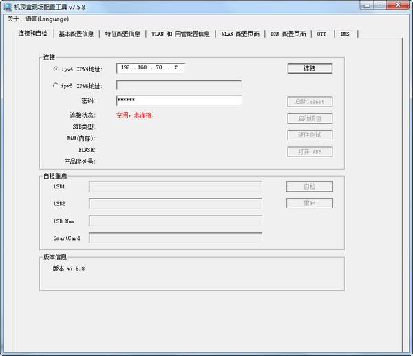 StbCfgTool机顶盒现场配置工具 7.5.8