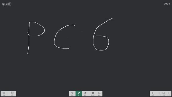 希沃易+ V1.0.0.464官方版