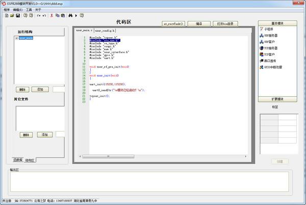 ESP8266编程工具