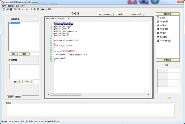 ESP8266模块开发工具