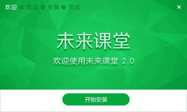 未来课堂 2.3.5.4181 官方版