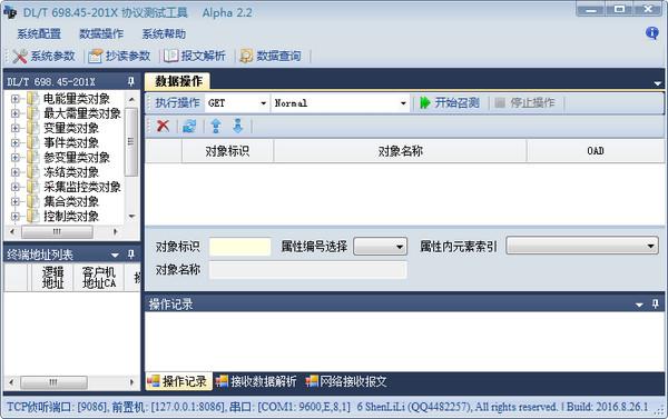 DL/T 698.45-201X协议测试工具 2.2 绿色版