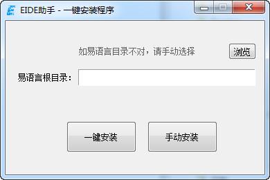 易语言EIDEA助手 v1.17