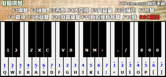 克克电脑钢琴 V1.2官方版