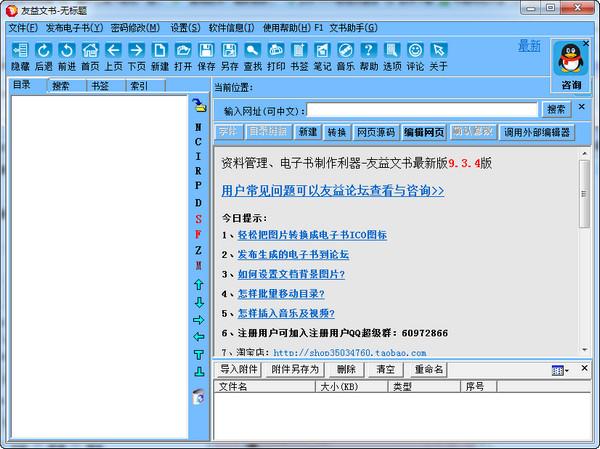 友益文书 v9.3.5官方版