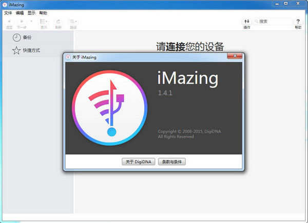 imazing for windows(ios设备管理软件) v2.0.3官方版