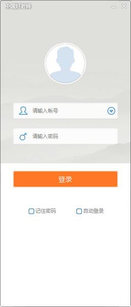 中国好老师平台...