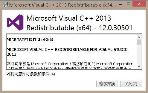visual c++ 2013 32位&64位