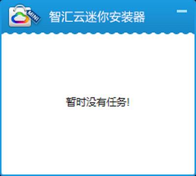 智汇云迷你安装器 v1.0.1.0官方版
