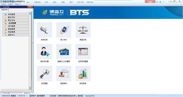 佛盛龙体育馆BTS运营管理平台 7.0 官方版