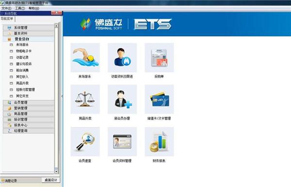 佛盛龙游泳馆ETS智能管理平台 7.0 官方版