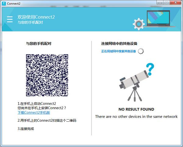 Connect2联想乐连 v4.2.1.3973官方版