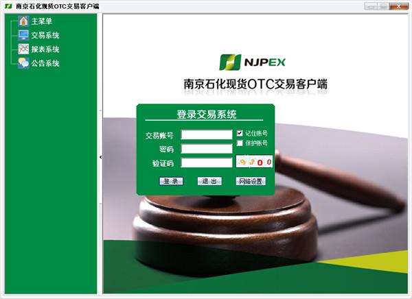南京石化现货OTC交易客户端 3.0.0.0 官方版
