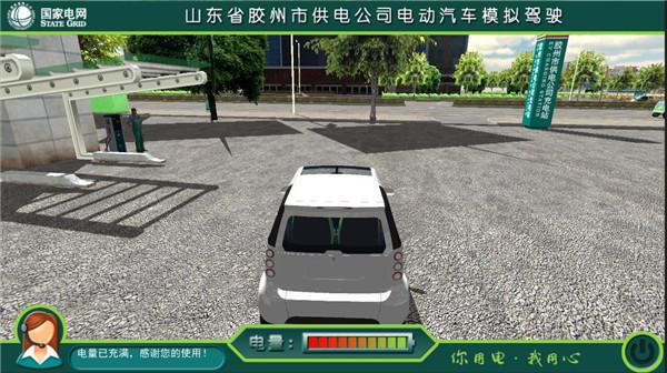电动车驾驶模拟...