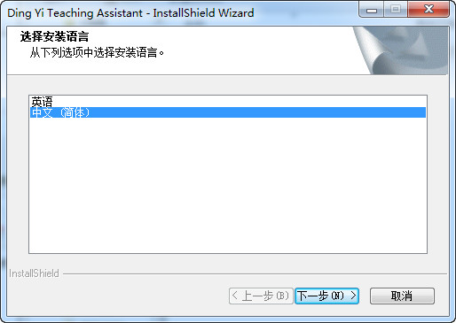鼎易教学助理 v1.0官方版