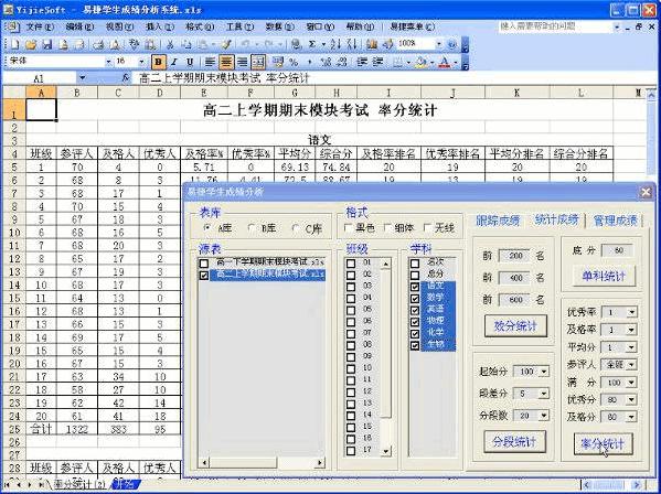 易捷学生成绩分析系统