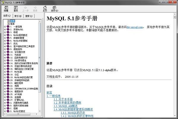 MySQL API 中文...
