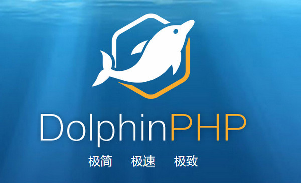DolphinPHP(快速开发框架) v1.0.0官方版