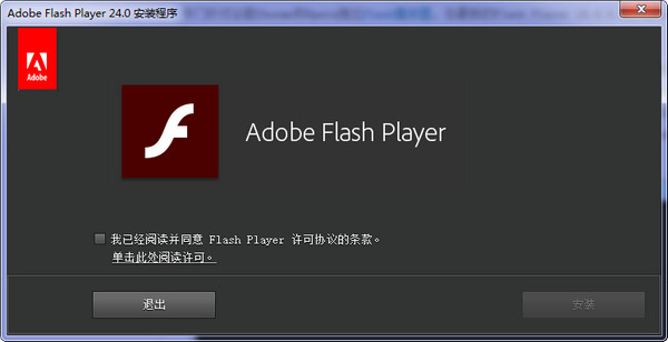 adobe flash player ppapi