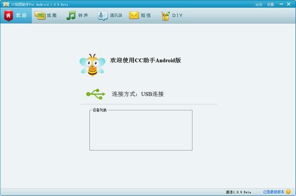 CC炫图助手 V1.0.9官方版