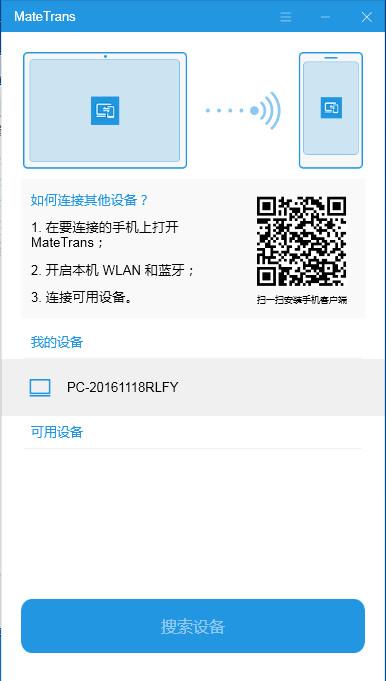 MataTrans(无线传输软件) v1.3.5官方版