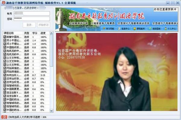 湖南干部教育培训辅助软件