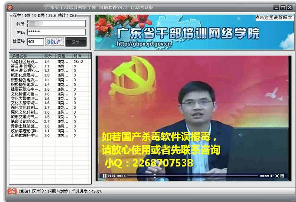 广东干部培训网络学院辅助软件