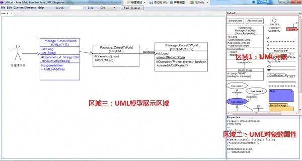 UMLet v14.2官方免费版