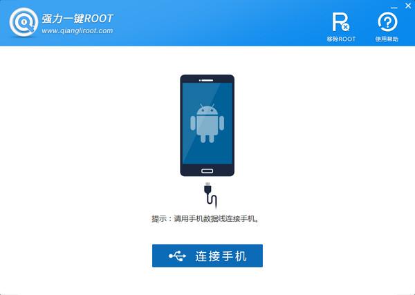 强力一键ROOT v1.1.0.0官方版