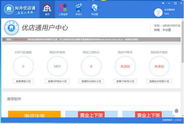 知舟优店通  1.0 官方版