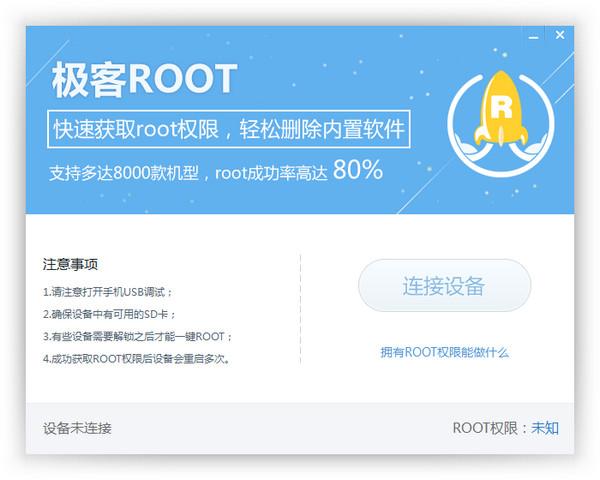 极客Root V1.0.0官方版