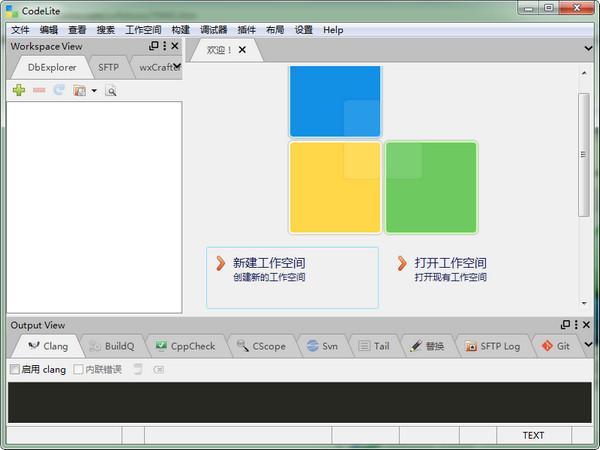 CodeLite(C++跨平台开发环境) v10.0.0中文版
