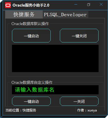 Oracle服务小助手 v2.0绿色版