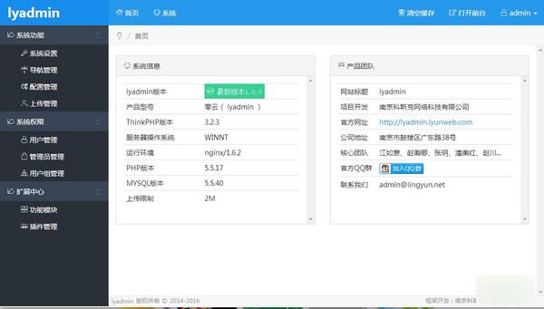 lyadmin(模块化通用后台) v2.0官方版