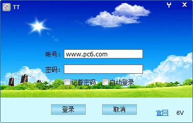 爱云推 1.0.6.4 官方版