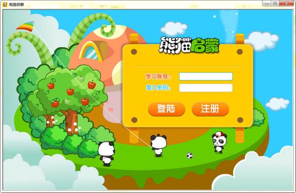 熊猫启蒙 v1.1.1.0官方版