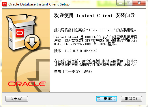 Oracle Client(Oracl数据库)64位