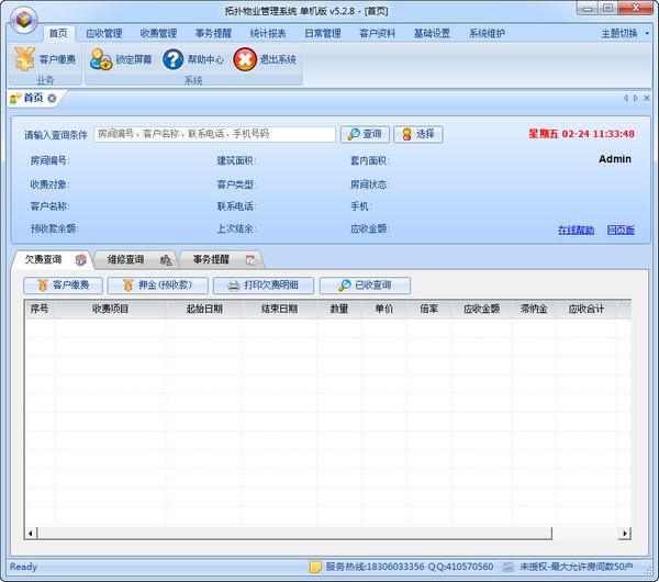 拓扑物业管理系统 5.2.8 官方单机版